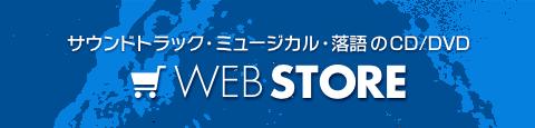 WEB STORE / サウンドトラック・ミュージカル/ 落語 CD DVD