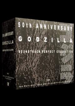 ゴジラ・サウンドトラック・パーフェクトコレクションBOX1